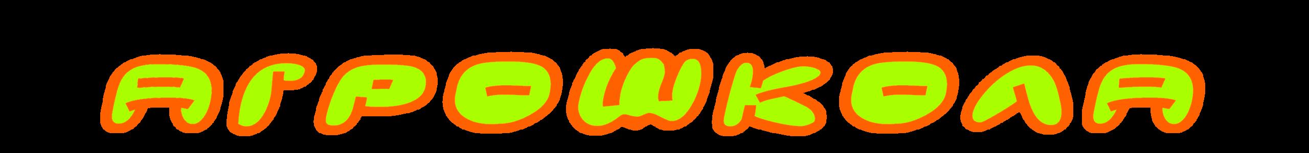 АГРОШКОЛА